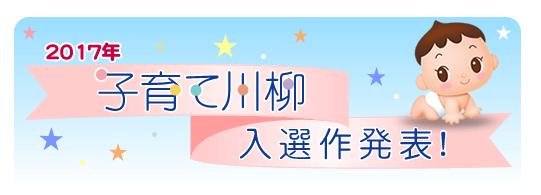 """【2017】『子育て川柳』入選作品発表!みんなの""""育児あるある""""がおもしろい!"""
