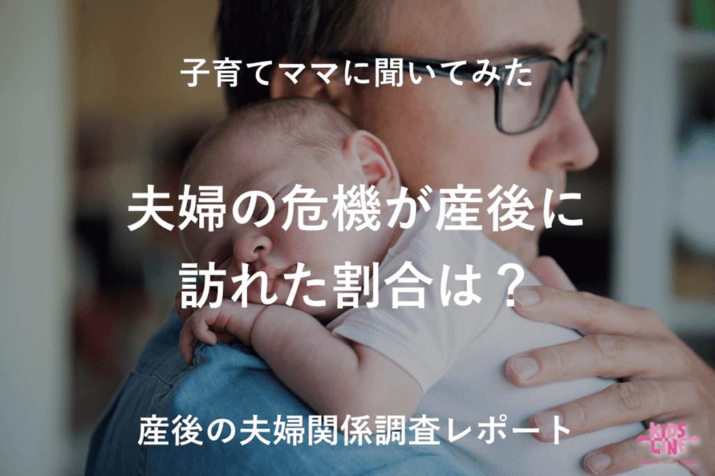 夫は育児をサポートしてくれる?育児疲れでイライラをぶつけたことはある?出産後の夫婦関係について子育てママに調査!