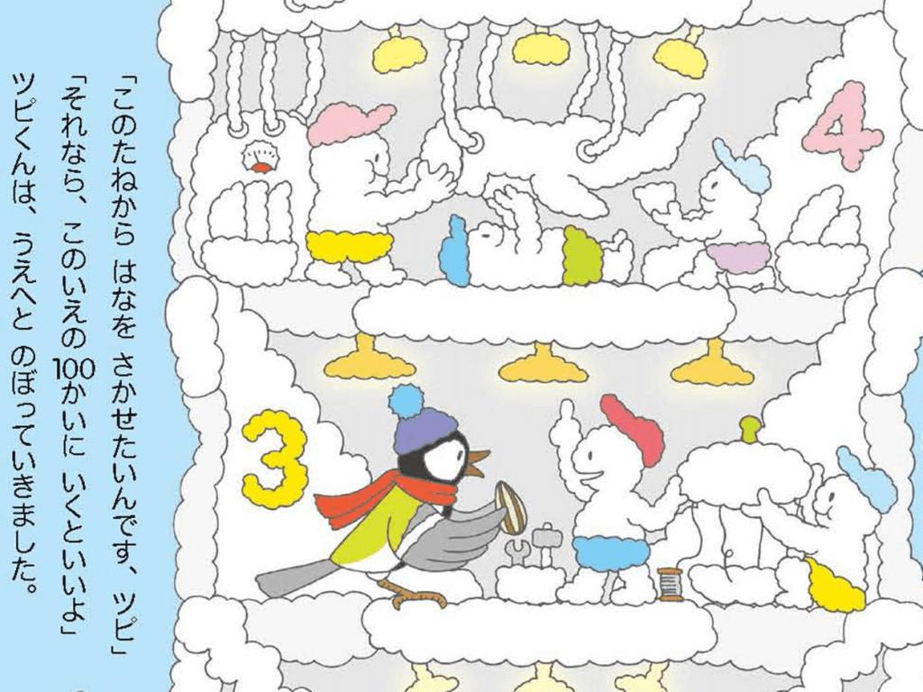 """【8月最新刊発売!】子どもたちに大人気の絵本"""" 100かいだてのいえ""""シリーズに「そら」をテーマにした新作が登場"""