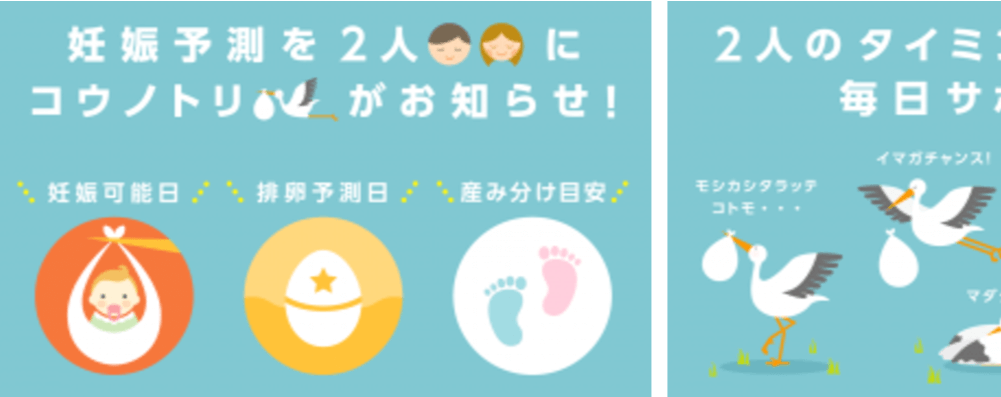 男女の産み分けや夫婦で情報共有ができる人気のコウノトリ