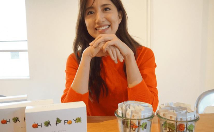 """【インタビュー】東原亜紀さんの""""ハッピー青汁""""!美味しさと安全にこだわる訳は「家族のために」作ったから"""