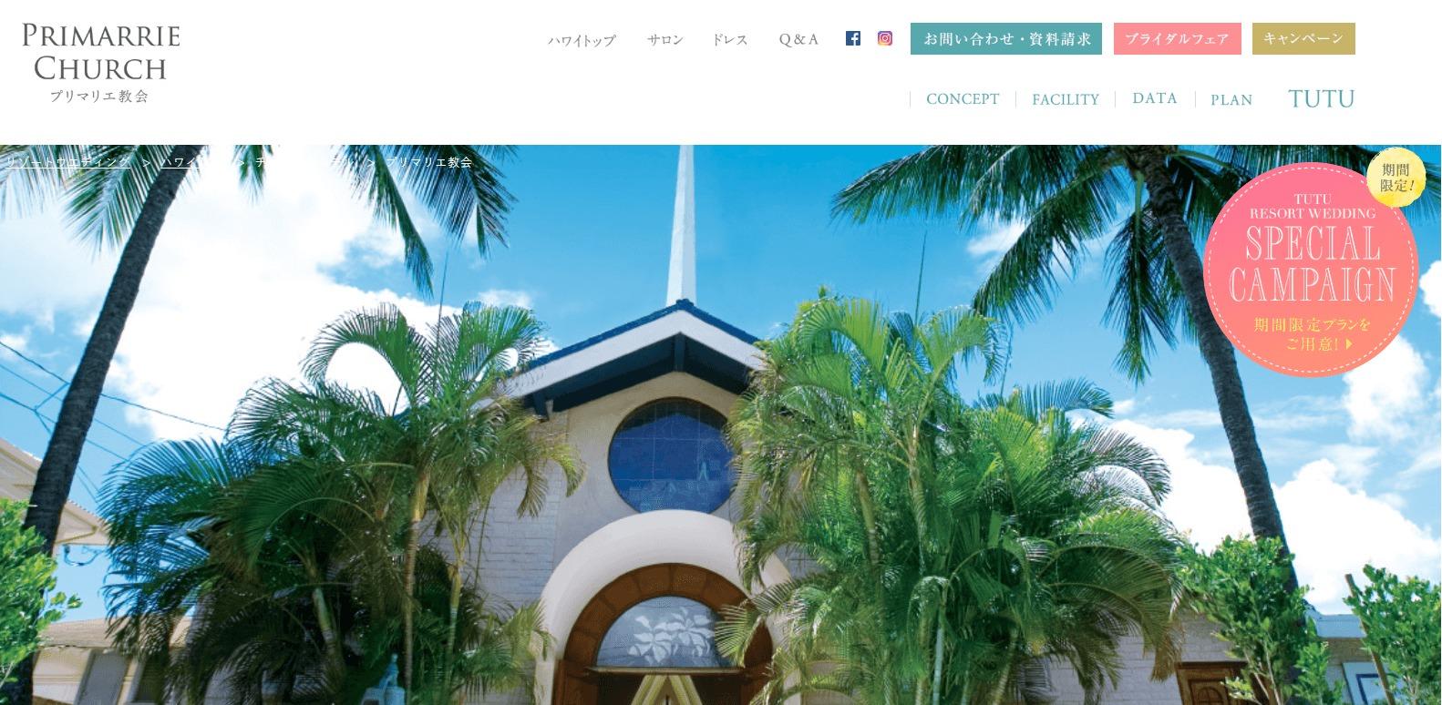 「光と花の教会」と呼ばれる純白なプリマリエ教会