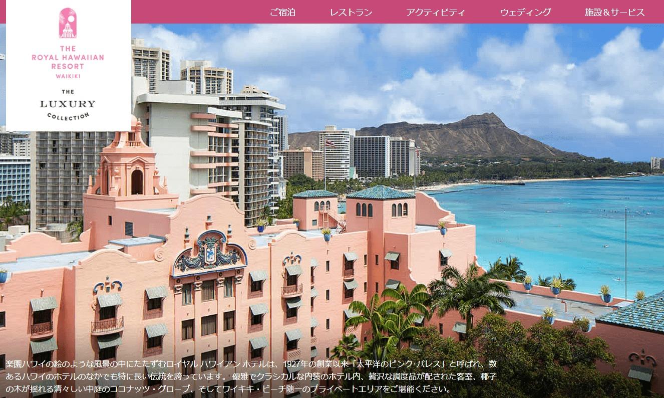 ピンクの内装や外観がロマンティックなロイヤルハワイアンホテル