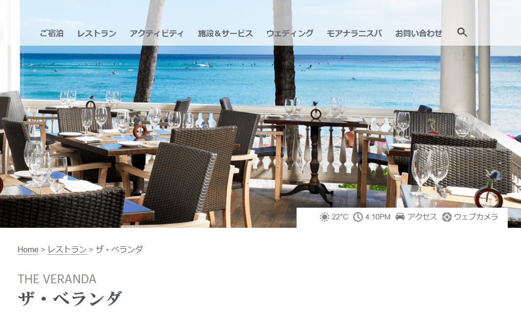 ワイキキビーチを眺めながら食事ができるザ・ベランダ