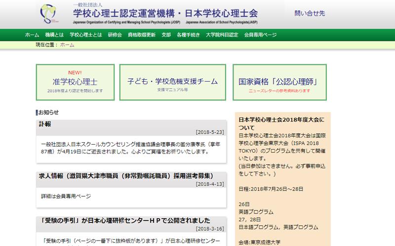 心理学を活かした資格4種類を徹底解説 日本初の国家資格【公認心理士】もご紹介