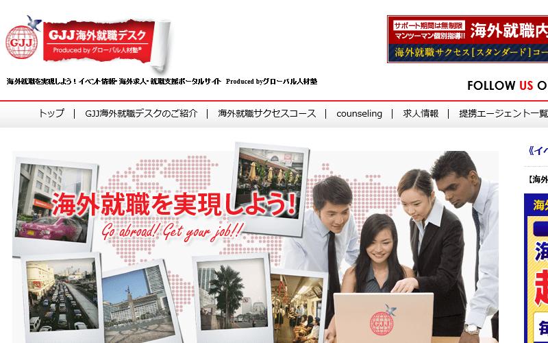 日本を出て海外で働いてみたい!海外転職について徹底解説!