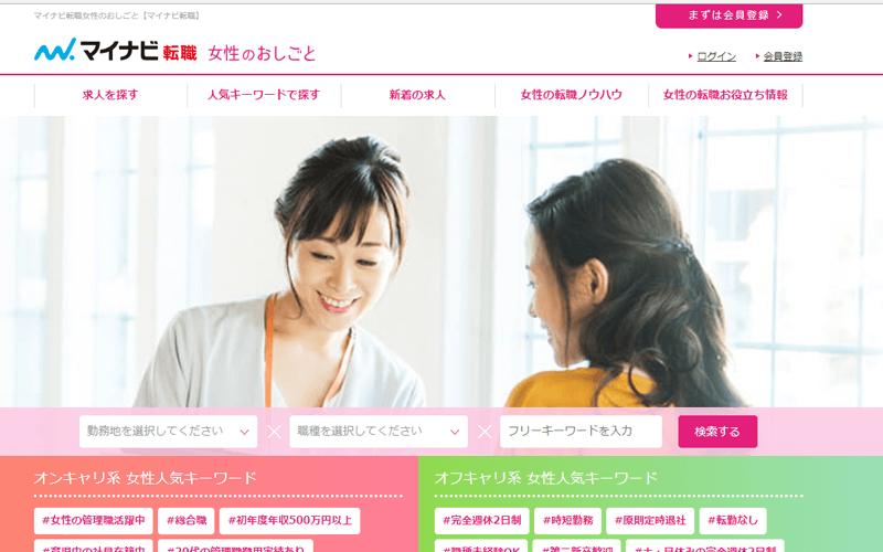 あなたにぴったりな求人サイトはどれ?女性におすすめの求人サイト13を徹底比較します!