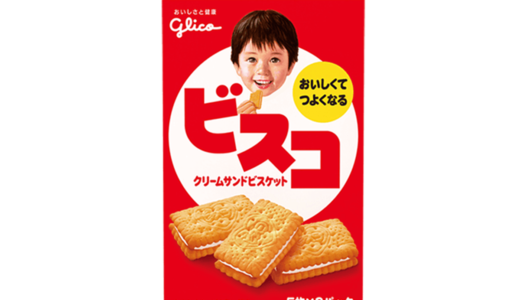 ビスコは何歳から食べられる?栄養たっぷりな優秀おやつは小さな子どもにぴったり