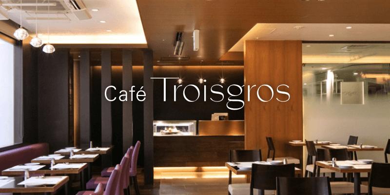 Café Troisgros|カフェ・トロワグロ
