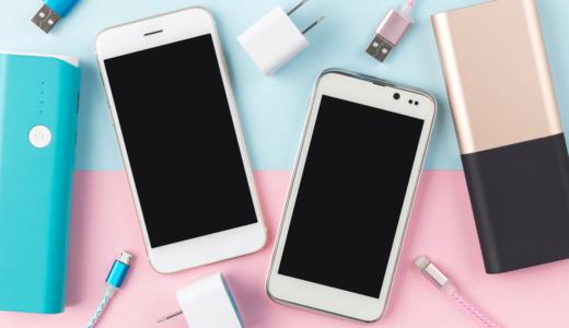 【2019年版】モバイルバッテリー目的別おすすめ20選と選び方のポイント6つ!