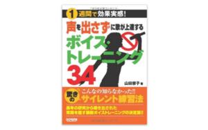 東京にある安くて評判のよいボイトレ10選!おすすめの本やグッズもご紹介