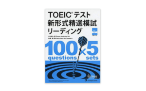 【2019年最新版!】TOEICの勉強におすすめの本10選