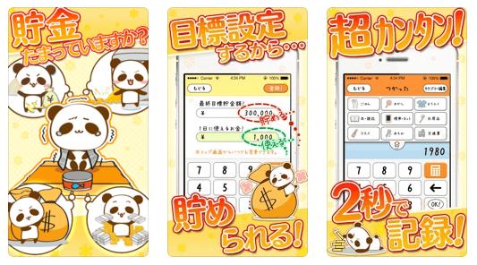 家計簿!カンタン管理 by だーぱん