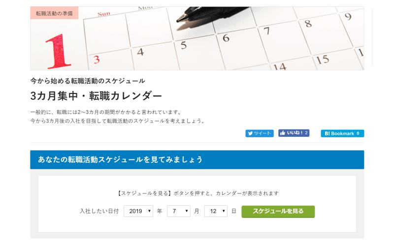 DODA 転職カレンダー